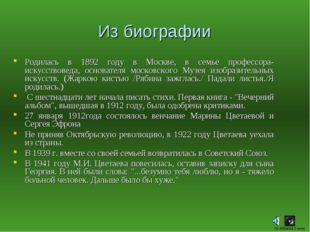 Из биографии Родилась в 1892 году в Москве, в семье профессора-искусствоведа,