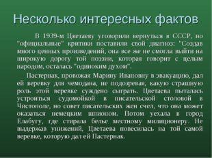 Несколько интересных фактов В 1939-м Цветаеву уговорили вернуться в СССР, но