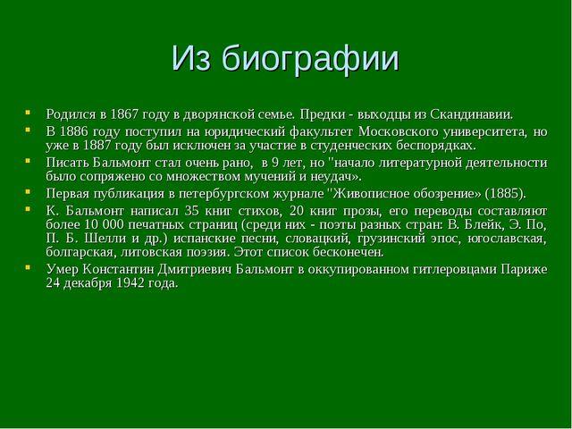 Из биографии Родился в 1867 году в дворянской семье. Предки - выходцы из Скан...