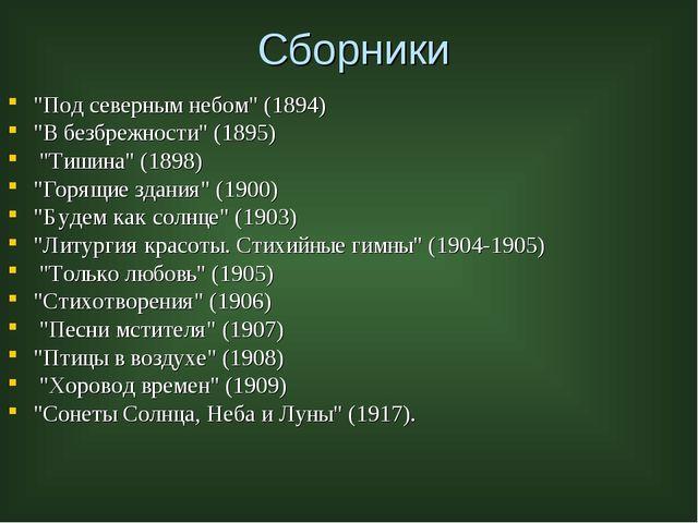 """Сборники """"Под северным небом"""" (1894) """"В безбрежности"""" (1895) """"Тишина"""" (1898)..."""