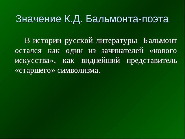 Значение К.Д. Бальмонта-поэта В истории русской литературы Бальмонт остался к...