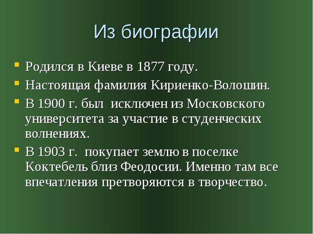 Из биографии Родился в Киеве в 1877 году. Настоящая фамилия Кириенко-Волошин....