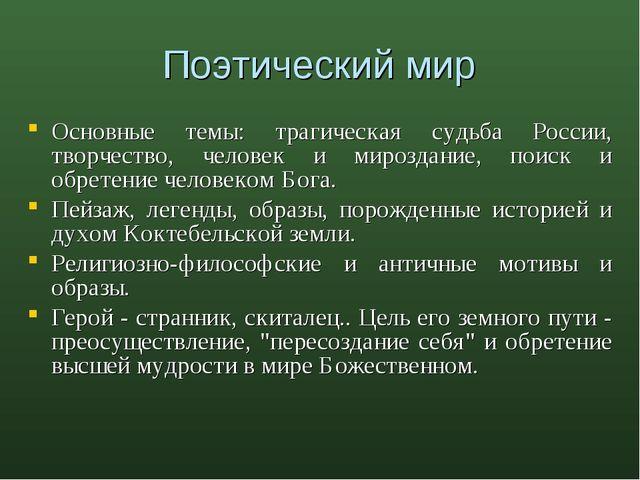 Поэтический мир Основные темы: трагическая судьба России, творчество, человек...