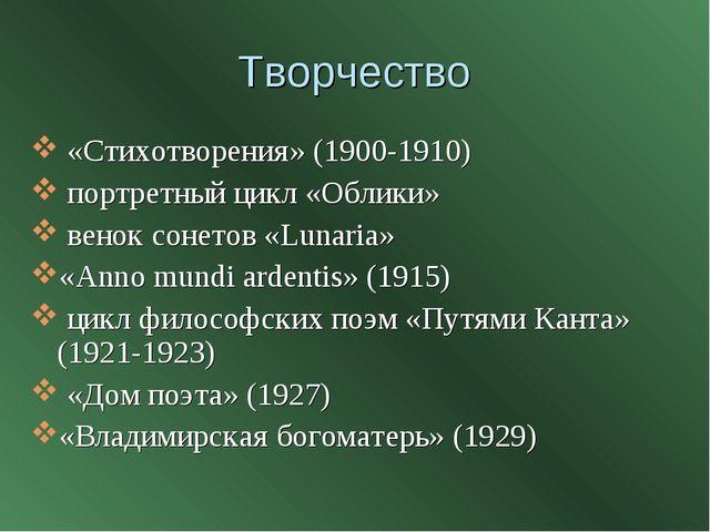 Творчество «Стихотворения» (1900-1910) портретный цикл «Облики» венок сонетов...