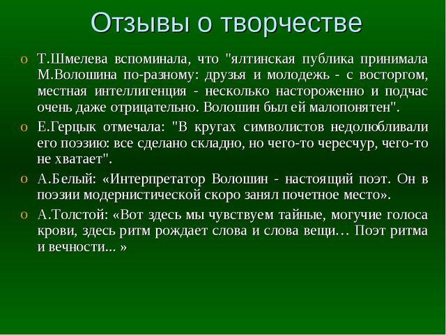 """Отзывы о творчестве Т.Шмелева вспоминала, что """"ялтинская публика принимала М...."""