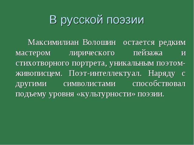 В русской поэзии Максимилиан Волошин остается редким мастером лирического пей...