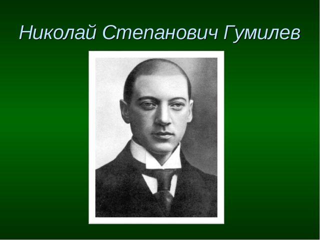 Николай Степанович Гумилев