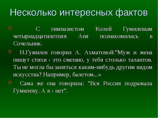 Несколько интересных фактов С гимназистом Колей Гумилевым четырнадцатилетняя...