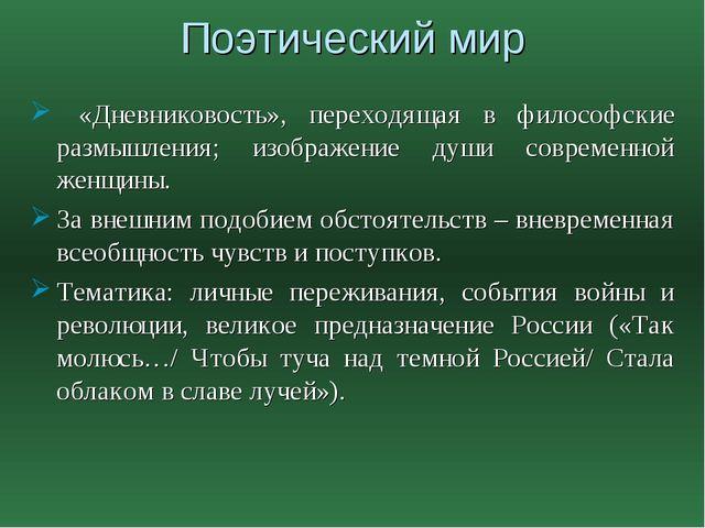 Поэтический мир «Дневниковость», переходящая в философские размышления; изобр...