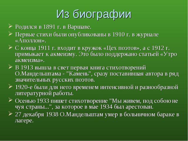 Из биографии Родился в 1891 г. в Варшаве. Первые стихи были опубликованы в 19...