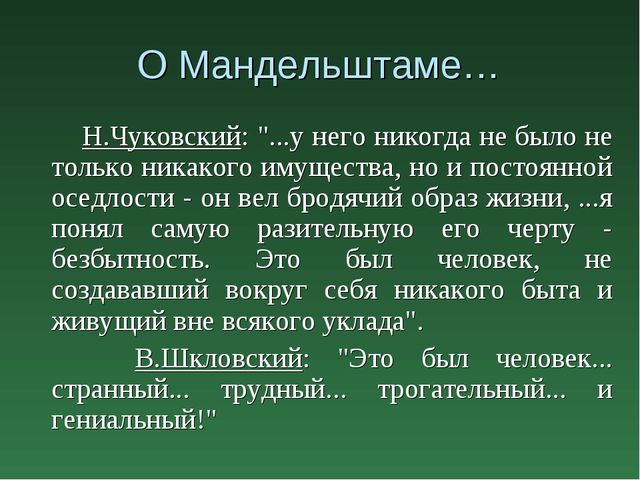 """О Мандельштаме… Н.Чуковский: """"...у него никогда не было не только никакого им..."""