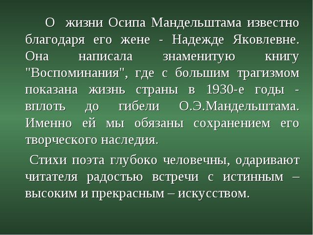 О жизни Осипа Мандельштама известно благодаря его жене - Надежде Яковлевне....