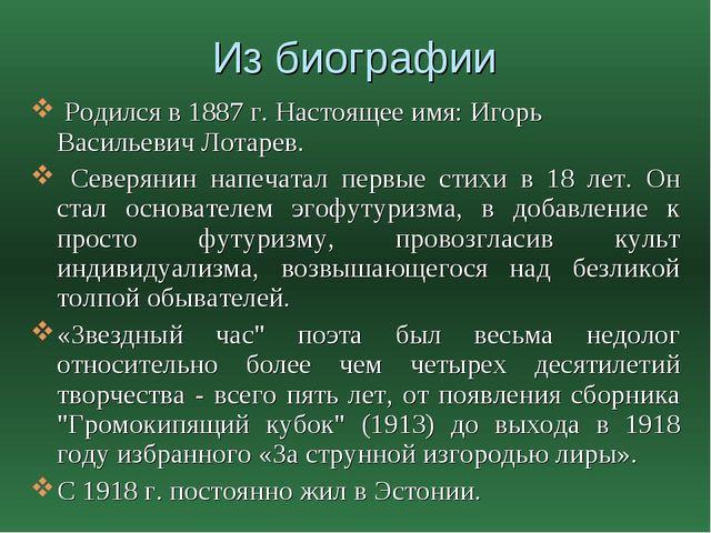Из биографии Родился в 1887 г. Настоящее имя: Игорь Васильевич Лотарев. Север...