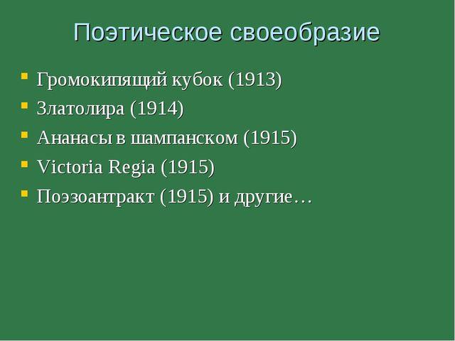 Поэтическое своеобразие Громокипящий кубок (1913) Златолира (1914) Ананасы в...