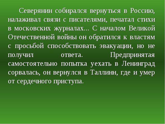 Северянин собирался вернуться в Россию, налаживал связи с писателями, печата...