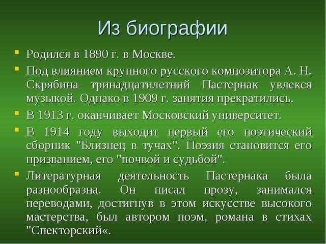 Из биографии Родился в 1890 г. в Москве. Под влиянием крупного русского компо...
