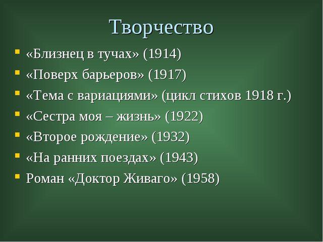 Творчество «Близнец в тучах» (1914) «Поверх барьеров» (1917) «Тема с вариация...