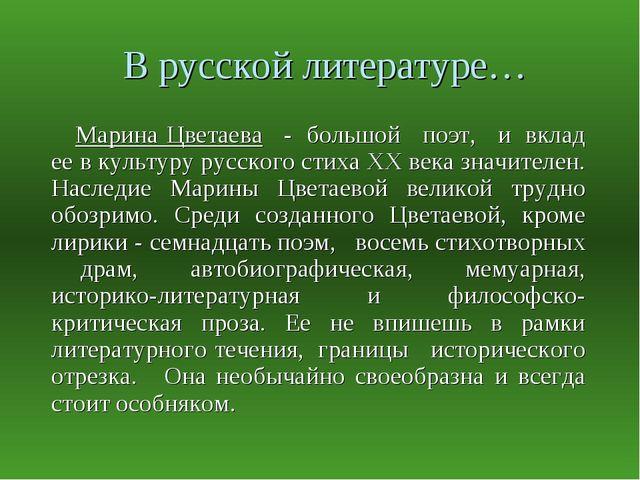 В русской литературе… Марина Цветаева  - большой  поэт,  и вклад ее в к...