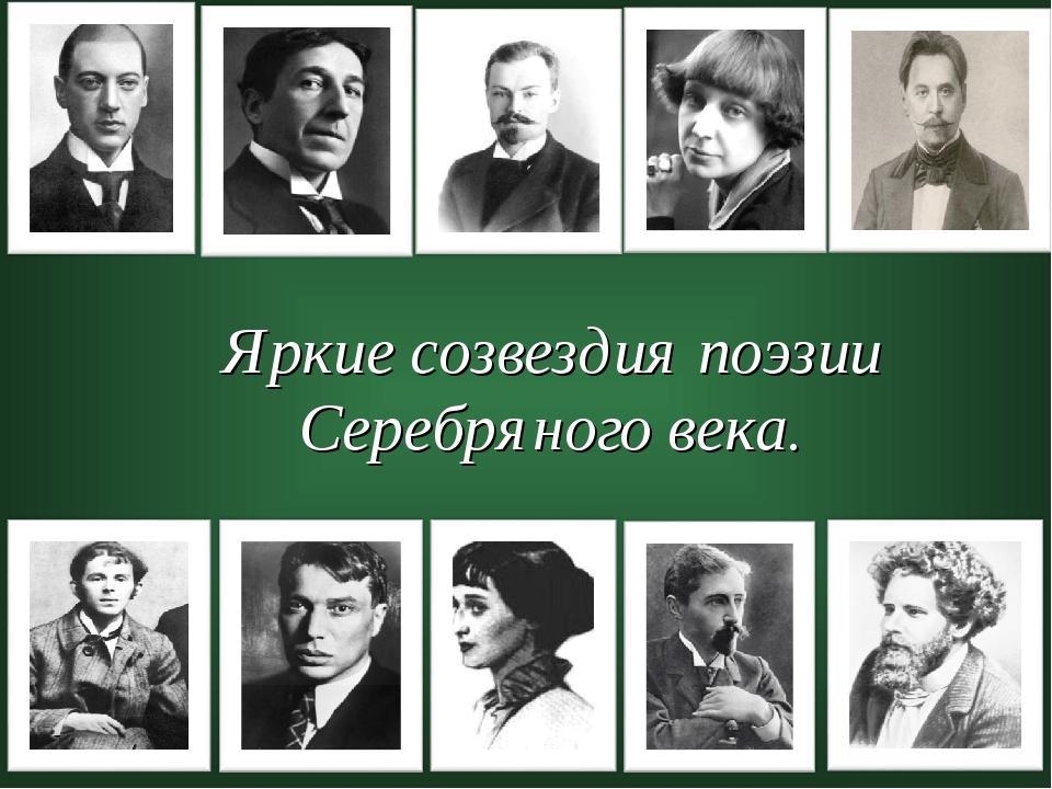 Яркие созвездия поэзии Серебряного века.