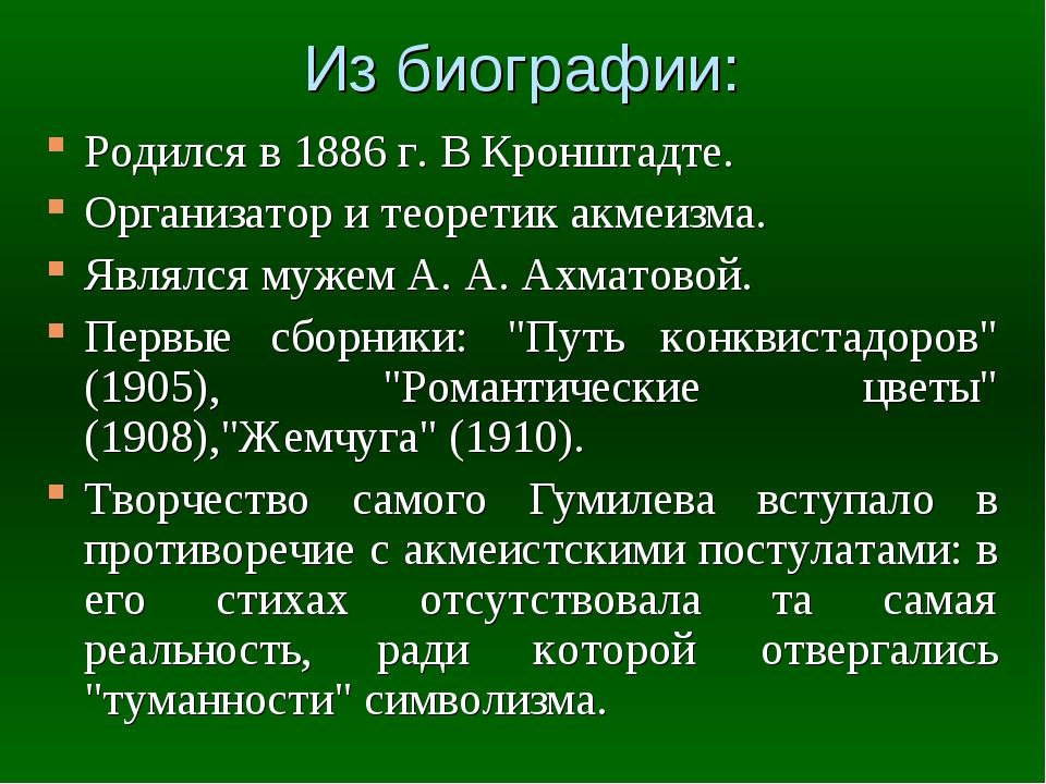 Из биографии: Родился в 1886 г. В Кронштадте. Организатор и теоретик акмеизма...