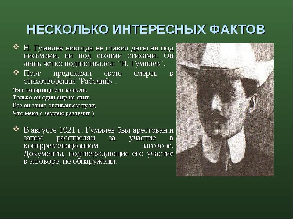 НЕСКОЛЬКО ИНТЕРЕСНЫХ ФАКТОВ Н. Гумилев никогда не ставил даты ни под письмами...
