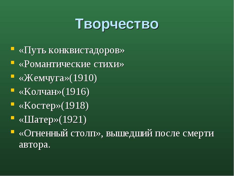 Творчество «Путь конквистадоров» «Романтические стихи» «Жемчуга»(1910) «Колча...
