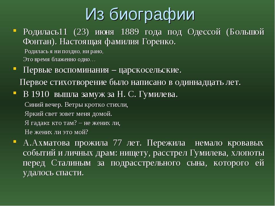 Из биографии Родилась11 (23) июня 1889 года под Одессой (Большой Фонтан). Нас...