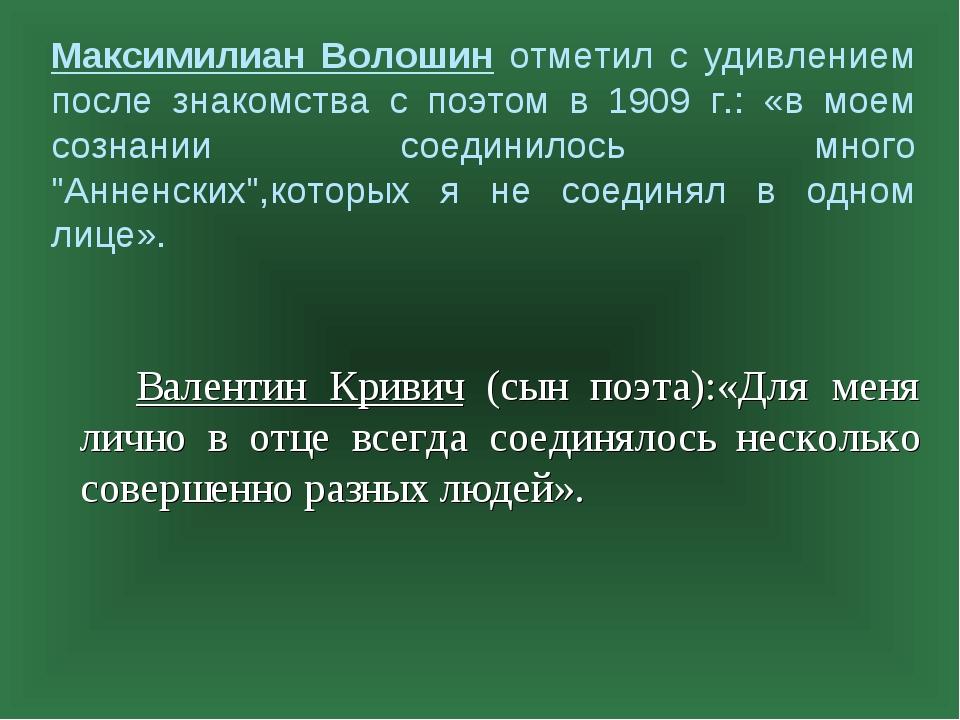 Максимилиан Волошин отметил с удивлением после знакомства с поэтом в 1909 г.:...