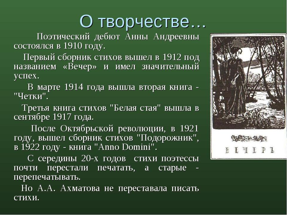 О творчестве… Поэтический дебют Анны Андреевны состоялся в 1910 году. Первый...
