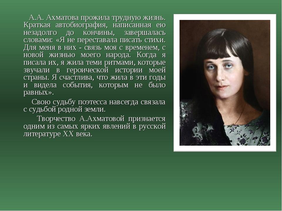 А.А. Ахматова прожила трудную жизнь. Краткая автобиография, написанная ею не...