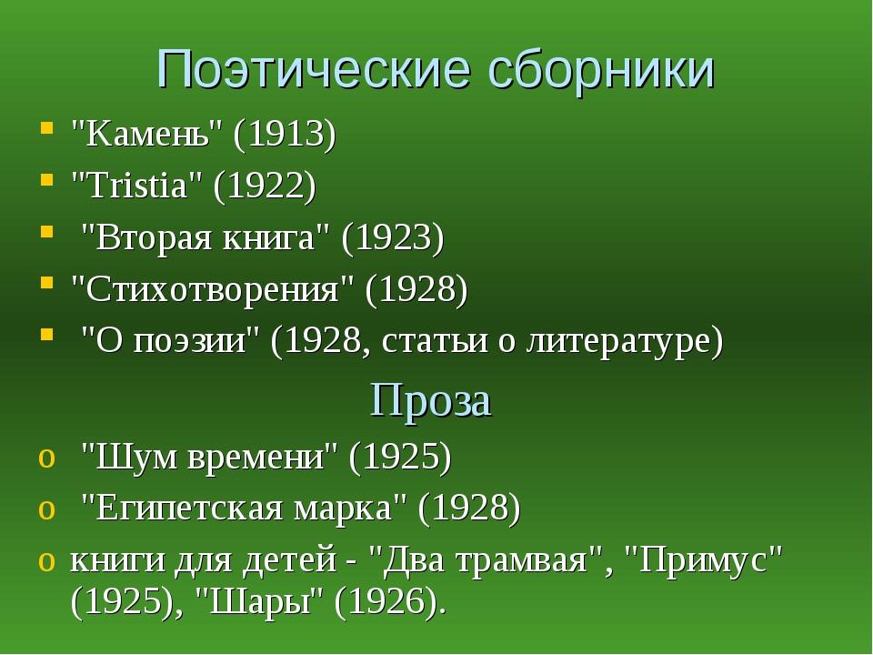"""Поэтические сборники """"Камень"""" (1913) """"Tristia"""" (1922) """"Вторая книга"""" (1923) """"..."""