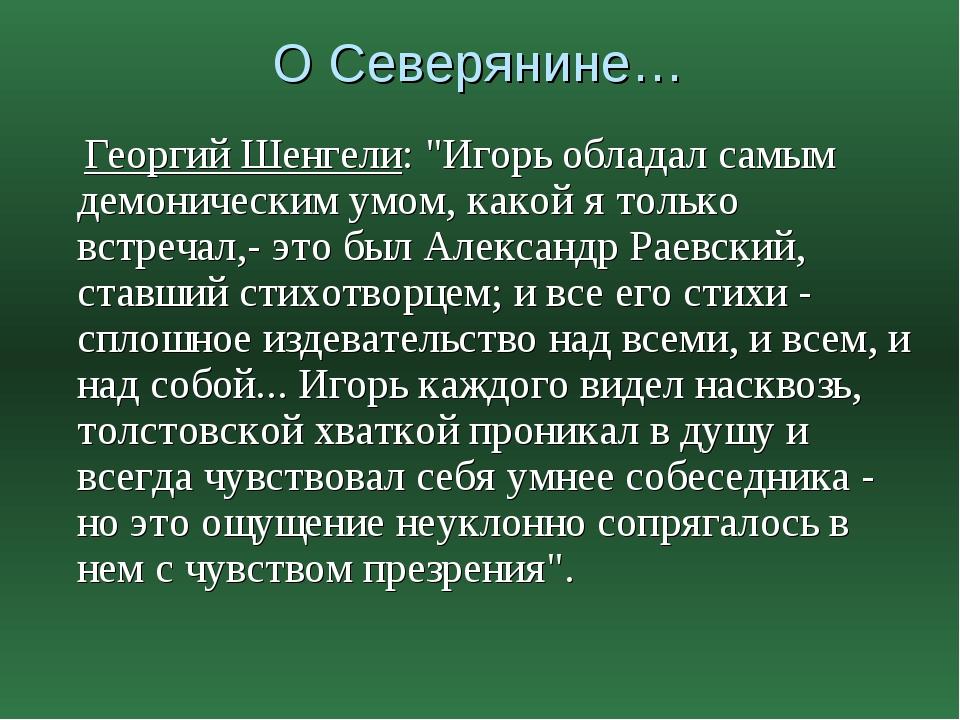 """О Северянине… Георгий Шенгели: """"Игорь обладал самым демоническим умом, какой..."""