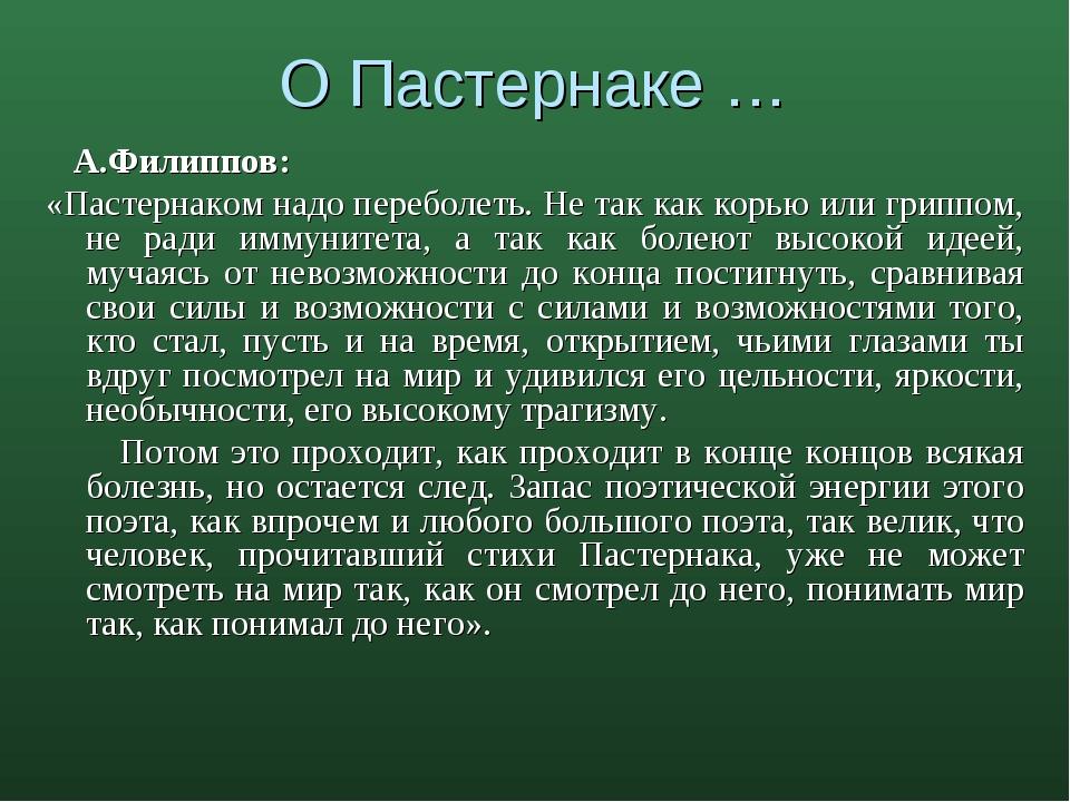 О Пастернаке … А.Филиппов: «Пастернаком надо переболеть. Не так как корью или...