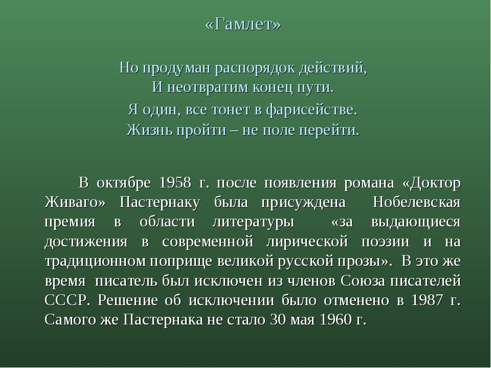 «Гамлет» Но продуман распорядок действий, И неотвратим конец пути. Я один, в...