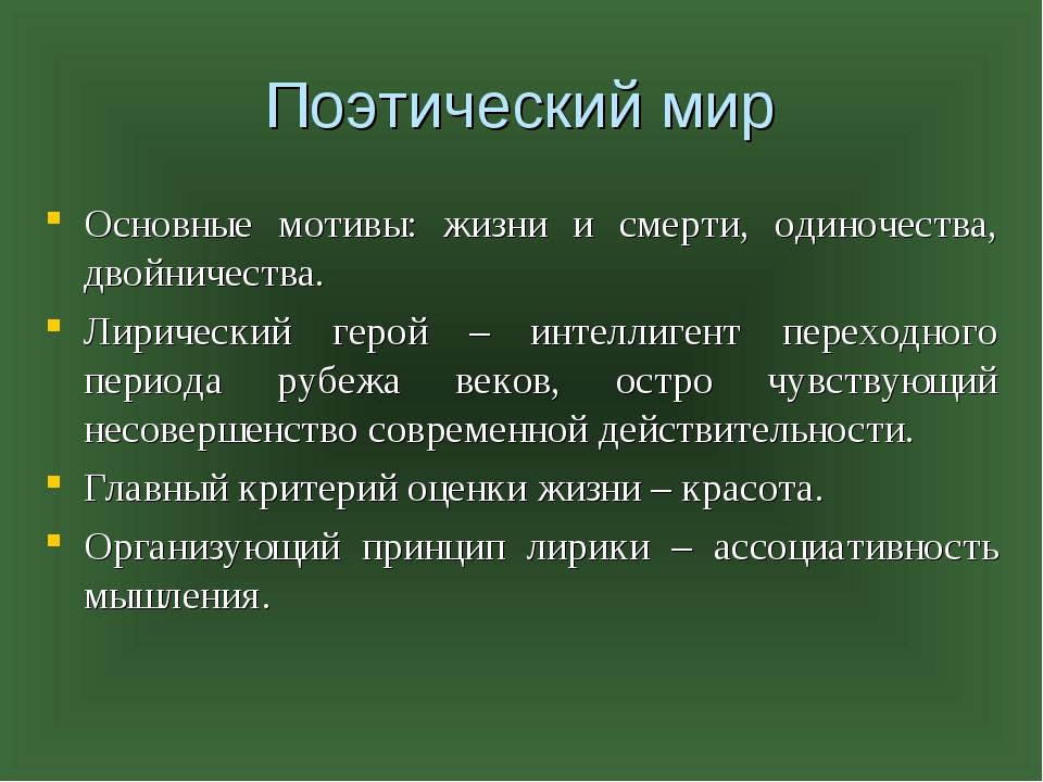 Поэтический мир Основные мотивы: жизни и смерти, одиночества, двойничества. Л...