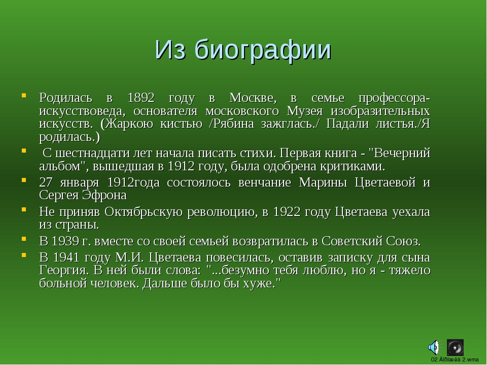 Из биографии Родилась в 1892 году в Москве, в семье профессора-искусствоведа,...