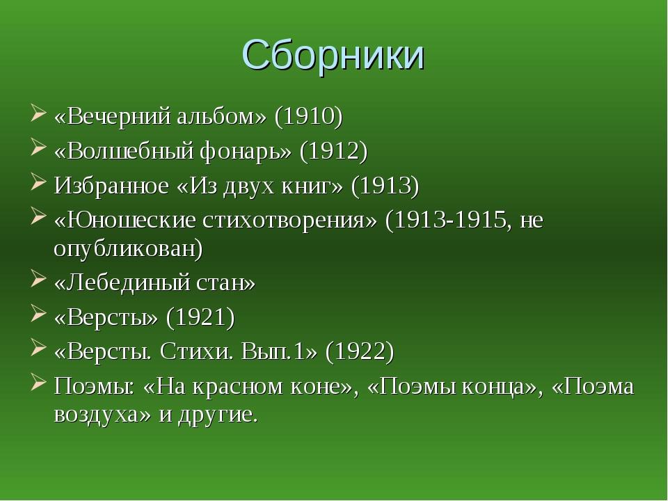 Сборники «Вечерний альбом» (1910) «Волшебный фонарь» (1912) Избранное «Из дву...