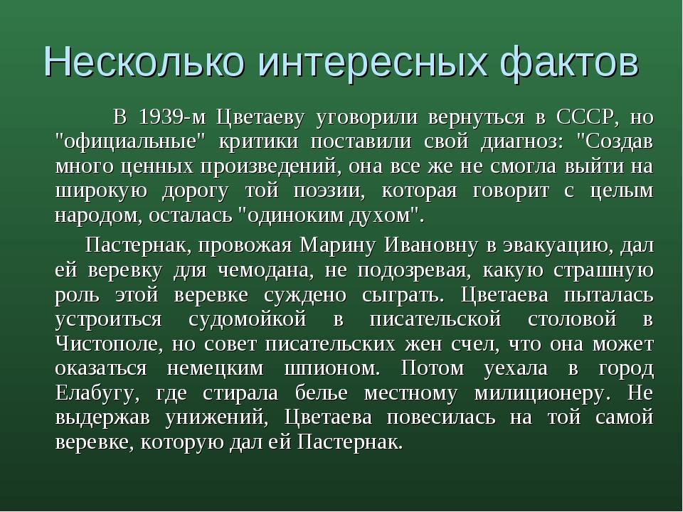 Несколько интересных фактов В 1939-м Цветаеву уговорили вернуться в СССР, но...