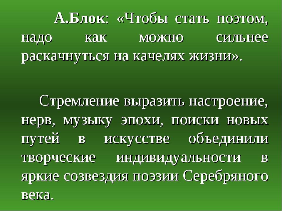 А.Блок: «Чтобы стать поэтом, надо как можно сильнее раскачнуться на качелях...