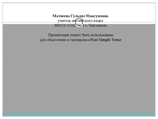 Матвеева Гульназ Максумовна учитель английского языка МБОУ СОШ № 4 г. Чистопо...