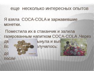 еще несколько интересных опытов Я взяла COCA-COLA и заржавевшие монетки. Пом