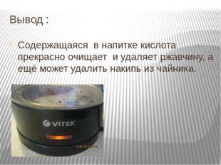 Вывод : Содержащаяся в напитке кислота прекрасно очищает и удаляет ржавчину,