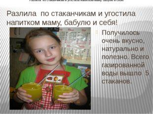 Разлила по стаканчикам и угостила напитком маму, бабулю и себя! Получилось оч