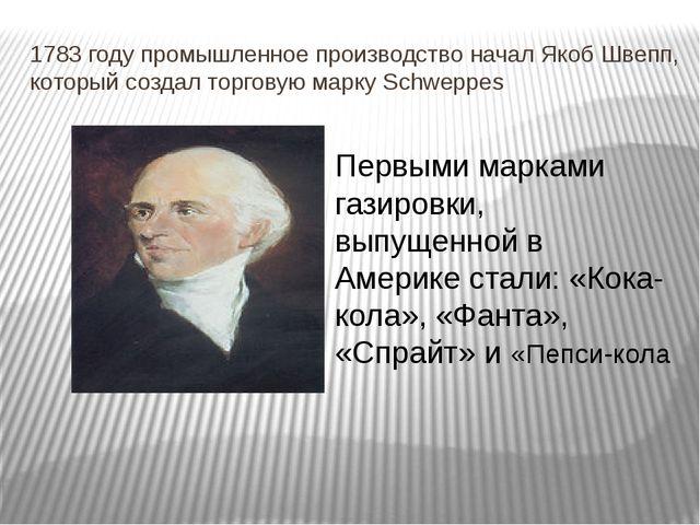 1783 году промышленное производство начал Якоб Швепп, который создал торговую...