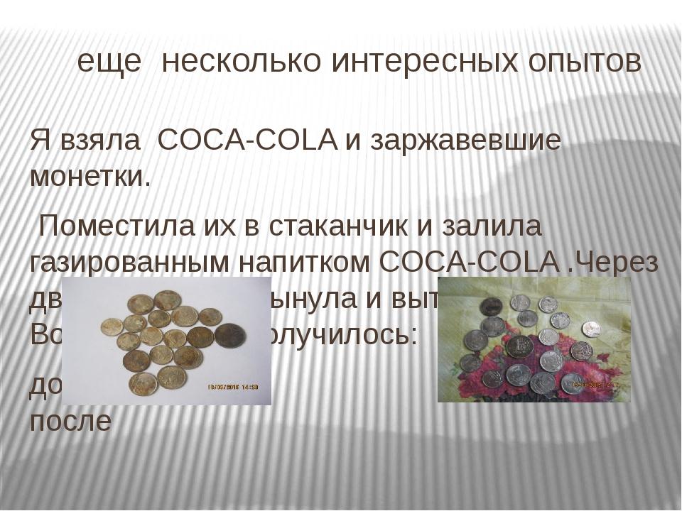еще несколько интересных опытов Я взяла COCA-COLA и заржавевшие монетки. Пом...