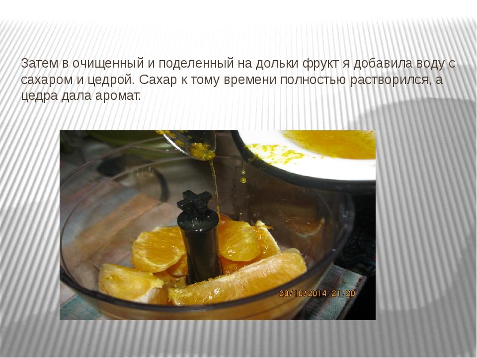 Затем в очищенный и поделенный на дольки фрукт я добавила воду с сахаром и це...