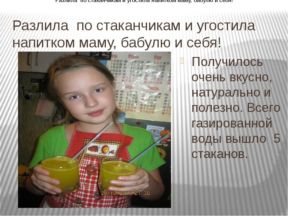 Разлила по стаканчикам и угостила напитком маму, бабулю и себя! Получилось оч...