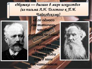 «Его одного достаточно, чтобы русский человек не склонял стыдливо голову, ко