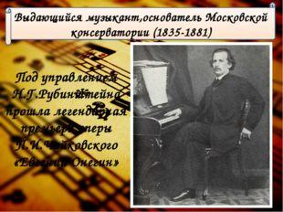 Под управлением Н.Г.Рубинштейна прошла легендарная премьера оперы П.И.Чайков