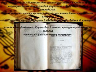 Петр Ильич подарил Толстому свою композицию «Буря» и «Зимние грезы» и некотор